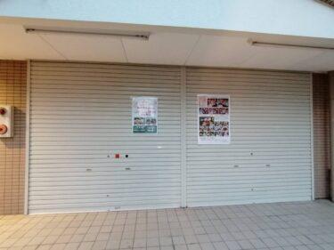 【オープン日判明!!】堺市西区・鳳郵便局の前に『割烹お惣菜ととや 津久野店』がまもなくオープン!:
