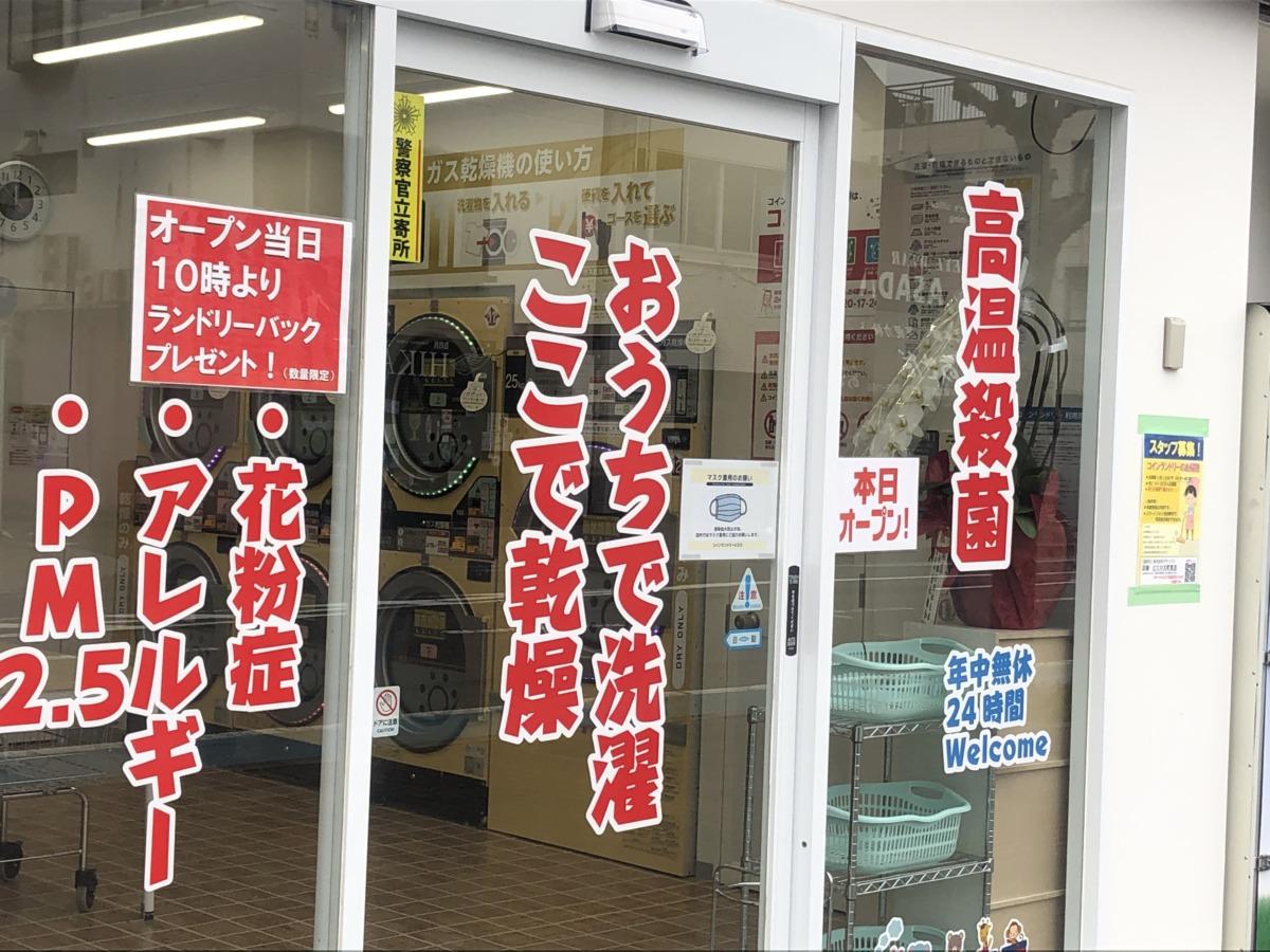 【2021.3/12(金)オープンしました♫】コインランドリー『ピエロ大町東店』がオープンしているよ!!: