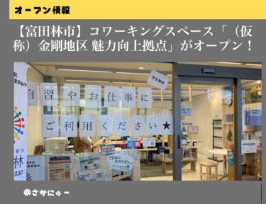 【富田林市】コワーキングスペース「(仮称)金剛地区魅力向上拠点」がオープンしています!: