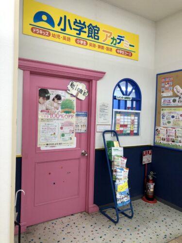 【4月からリニューアルされます!】堺市北区『小学館アカデミー レインボー金岡』が学研教室に生まれ変わるみたい!@新金岡: