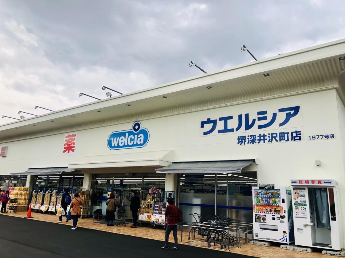 【2021.3.4オープン♫♫】堺市中区に『ウエルシア 堺深井沢町店』が華やかにオープンしたよ〜!!:
