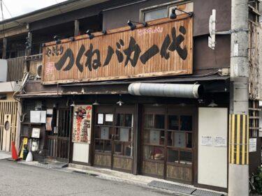 【移転のため現店舗は閉店】堺市北区・中百舌鳥『つくねバカ一代』が移転のため一時閉店されるみたい!!: