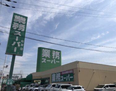 【2021.3/8リニューアル】松原市阿保・『業務スーパー松原店』がリニューアルオープンしましたよ!!: