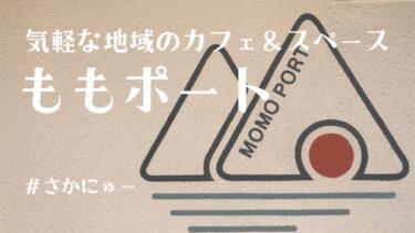 【堺市南区桃山台】地域の気軽なカフェ&スペース『ももポート』に行ってきました!【コワーキング/ランチにも】: