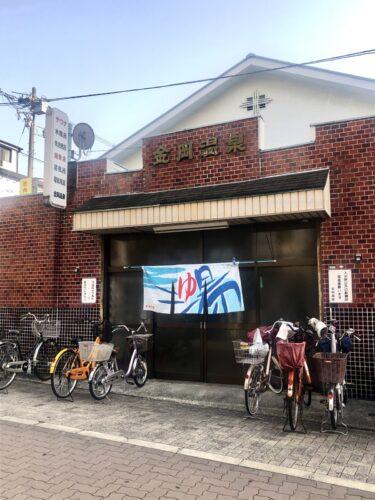 堺市北区・JR堺市駅目の前☆あの懐かしいドライヤーも現役です!地元で愛される昔ながらの銭湯『金岡温泉』【おすすめしたい!近くの銭湯】: