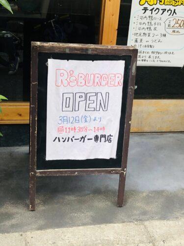 【2021.3/12オープンしました】松原市・河内天美にハンバーガー専門店『R's BURGER(アールズバーガー)』がオープンしているよ♫: