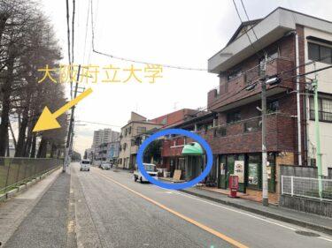 【府大前に新店情報です〜!】堺市北区・大阪府立大学の西門がある筋に「粉もののお店」がオープンするみたい♫:
