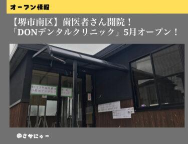 【堺市南区】〜オープン情報〜DONデンタルクリニックが5月に開院します!【歯医者さん】: