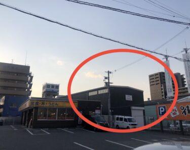 【新店】これは行ってみたい‼︎まもなく「西日本最大級の都市型ドローンアミューズメント」が新金岡にやってくる!!@堺市北区: