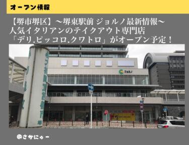 【堺東ジョルノ】あの人気イタリアンのテイクアウト専門店ができるようです!【堺市堺区】: