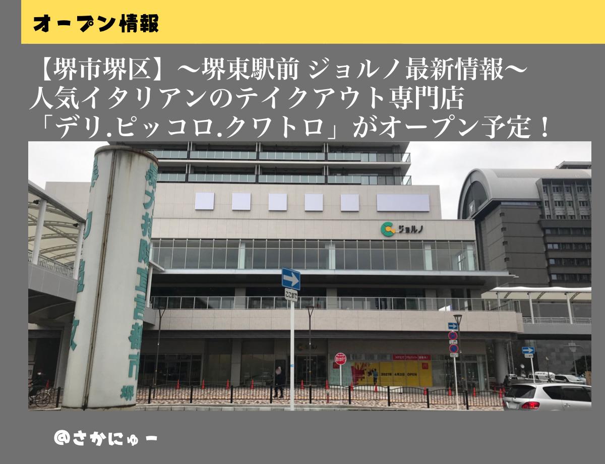 堺東駅前 ジョルノ ピッコロ イタリアン テイクアウト