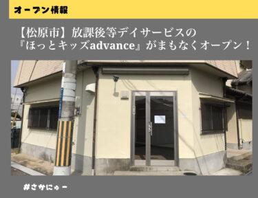 【新店情報】松原市三宅に放課後等デイサービス『ほっとキッズAdvance』がまもなくオープン!: