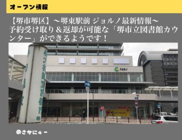 【堺東駅前】ジョルノ最新情報!『堺市立図書館カウンター』が入るようです!【堺市堺区】: