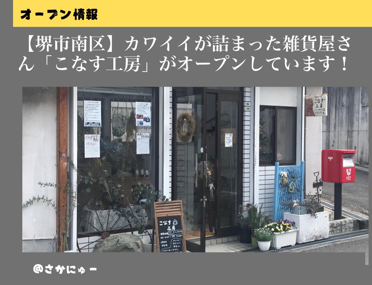 さかにゅー こなす工房 雑貨店 堺市南区