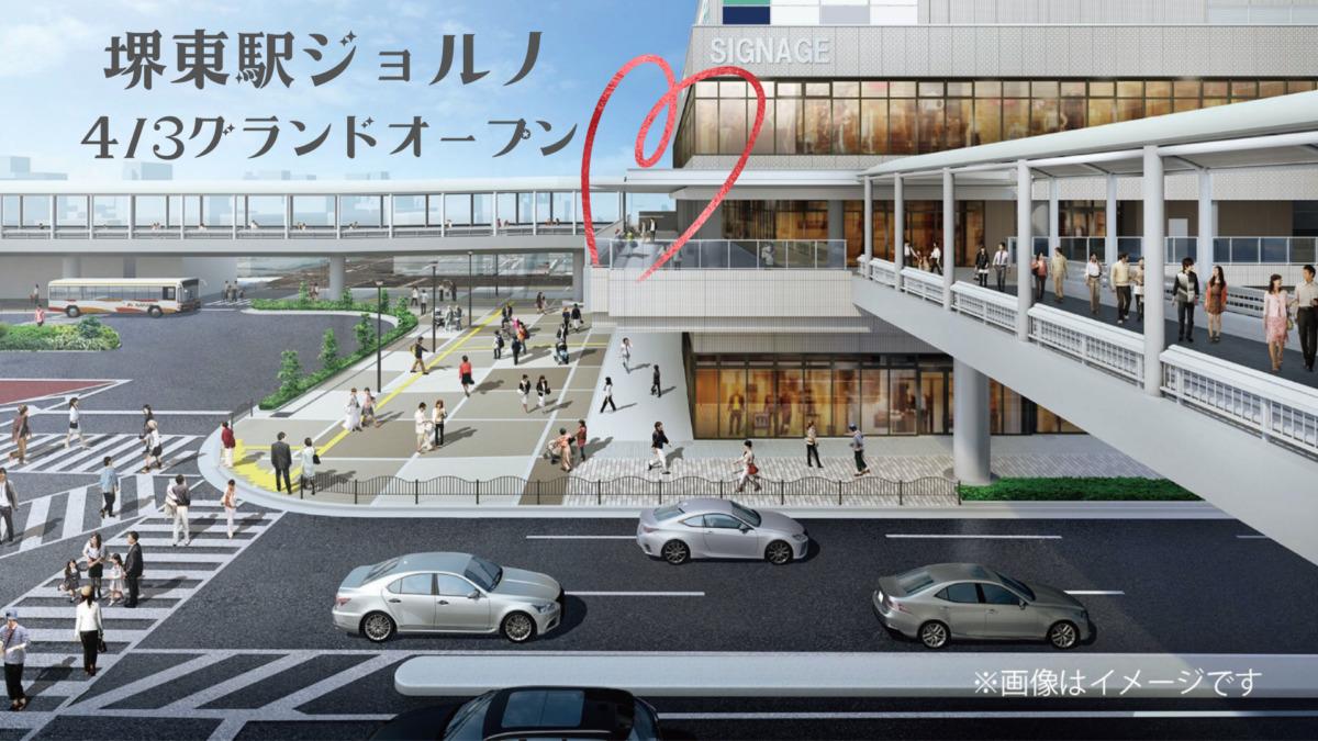【堺東駅直結】堺市の中心にGIORNO(ジョルノ)が帰ってくる!4/3グランドオープン【イベント盛りだくさん】: