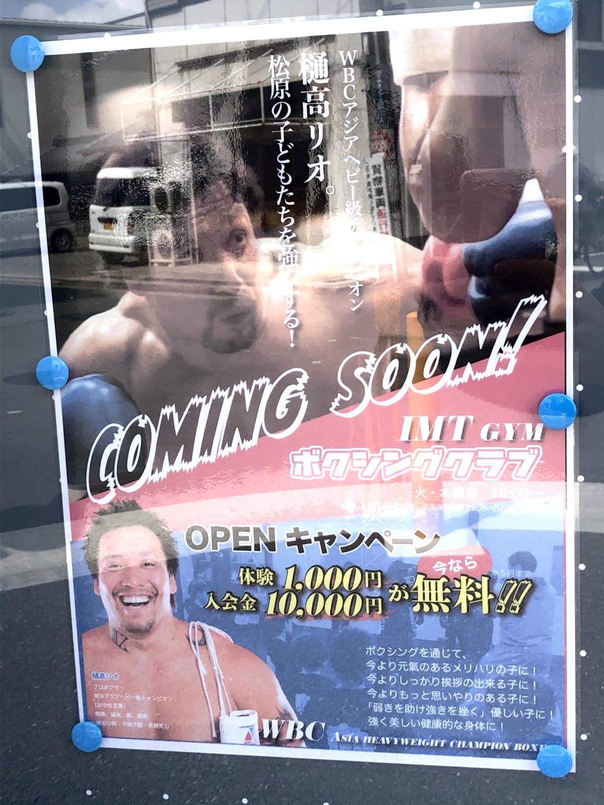 【新店情報♫】まもなく開校☆松原市『複合型福祉施設 TERRA(テラ)』にボクシング教室が開校するみたい!!: