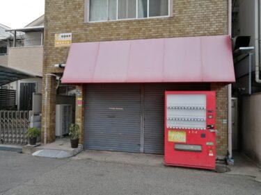 【2021.春頃?移転オープン予定】堺区西湊・湊駅前の中華料理店『東中華料理店』が移転するみたいですよ!: