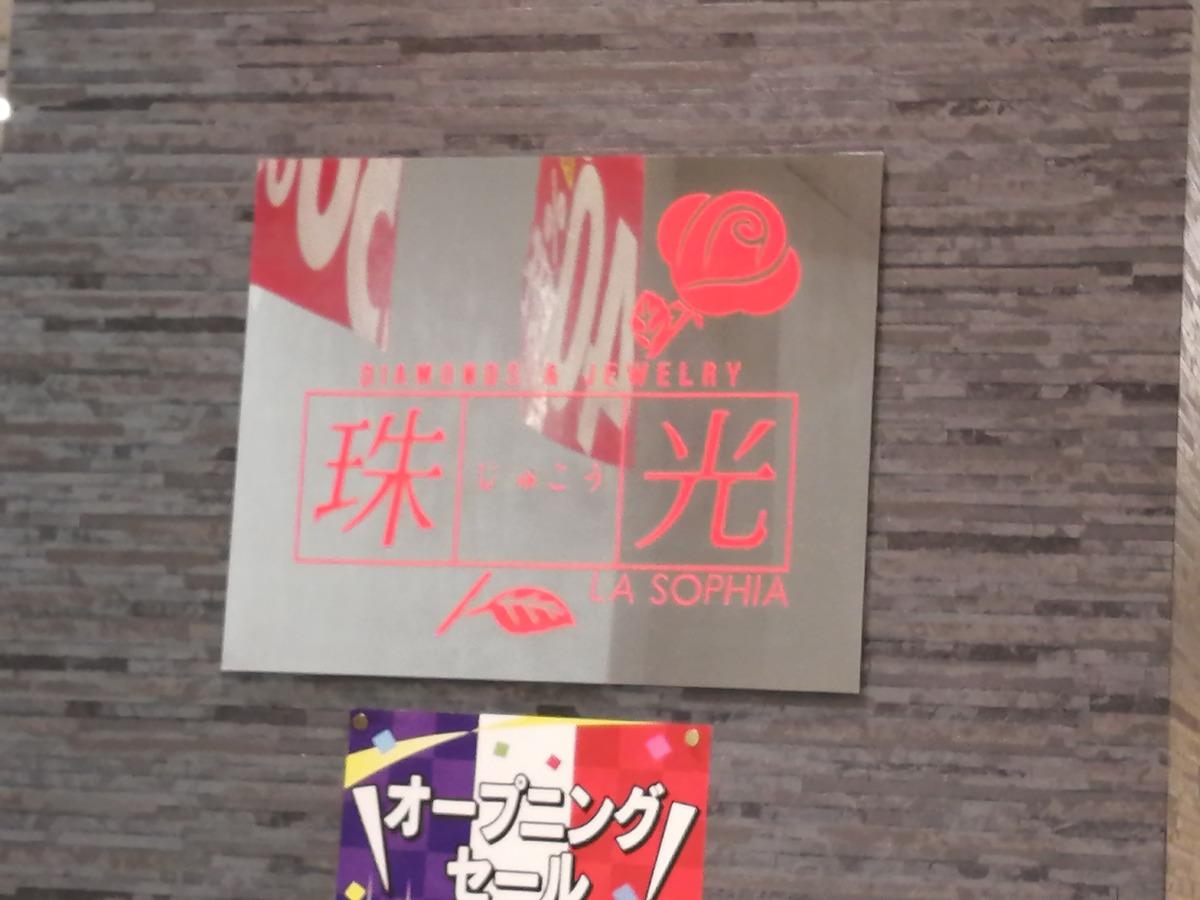 【2021.2/7リニューアルオープン☆】堺市西区・おおとりウイングス1階にあるジュエリーショップ『珠光・ラ・ソフィア』が改装工事を終えリニューアルオープンしたよ!: