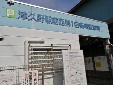 【2021.2/27新設】堺市西区・15分¥70~利用可能で移動もラクラク☆津久野駅前にもシェアサイクルポートが設置されたよ!: