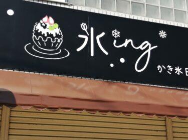 """【2021.1/6頃リニューアル♪】堺市中区・""""映える""""かき氷の人気店『おおはら』が店名改め『氷ing(こおりんぐ)』になってリニューアルオープンしているよ!:"""