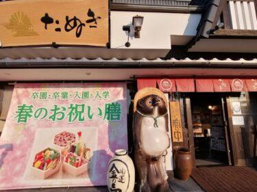【新店情報☆】堺市西区・デリバリーでお布団を丸ごと洗浄☆『たぬき茶屋』プロデュース!『宅配便たぬきの布団丸洗い本舗』がオープンしたよ!: