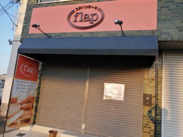 【2021.3/5~休業中】堺市西区・平岡町にある人気スイーツ店『プチパンケーキ flap』が休業されています。: