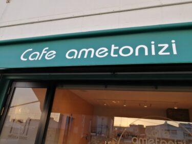 【オープン日判明!!】堺市西区・家原大池公園の近くにオープン予定の『Cafe ametonizi』気になるオープン日は。。。: