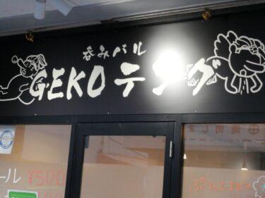 【新店情報☆】堺市西区・津久野駅前に居酒屋さん♪『呑みバル GEKOテング』がオープンしているよ!:
