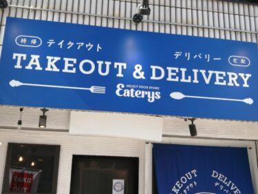 【2021.1/31オープン】堺区宿院・ハワイアンフードやハンバーガーのお店『Eaterys(イートリーズ)』がオープンしたよ!: