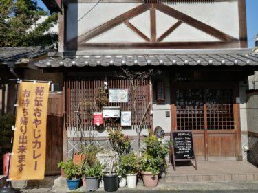 堺区・山之口商店街近くにある居酒屋さん『炉端焼おふくろ 』のおやじカレーはいかが♪【テイクアウト・デリバリー特集】: