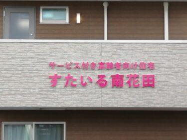 【2021.1/25オープン】堺市北区南花田・フジ住宅グループのサービス付き高齢者向け住宅 「すたいる南花田」がオープンしていますよ!:
