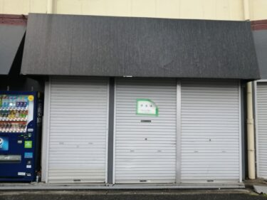 【新店情報☆】堺市西区・石津川駅前に焼肉屋さんができるみたいです!!