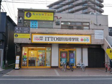 【新店情報☆】堺市西区・打ち放題メニューあり!!アリオ鳳近くにハイフ&脱毛のセルフエステサロン『Kan=Tan』がオープンしています♪: