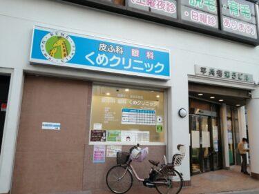【2021.2/24リニューアル】堺市西区・鳳駅前にある『くめクリニック』が拡張工事を終えリニューアルしたよ!: