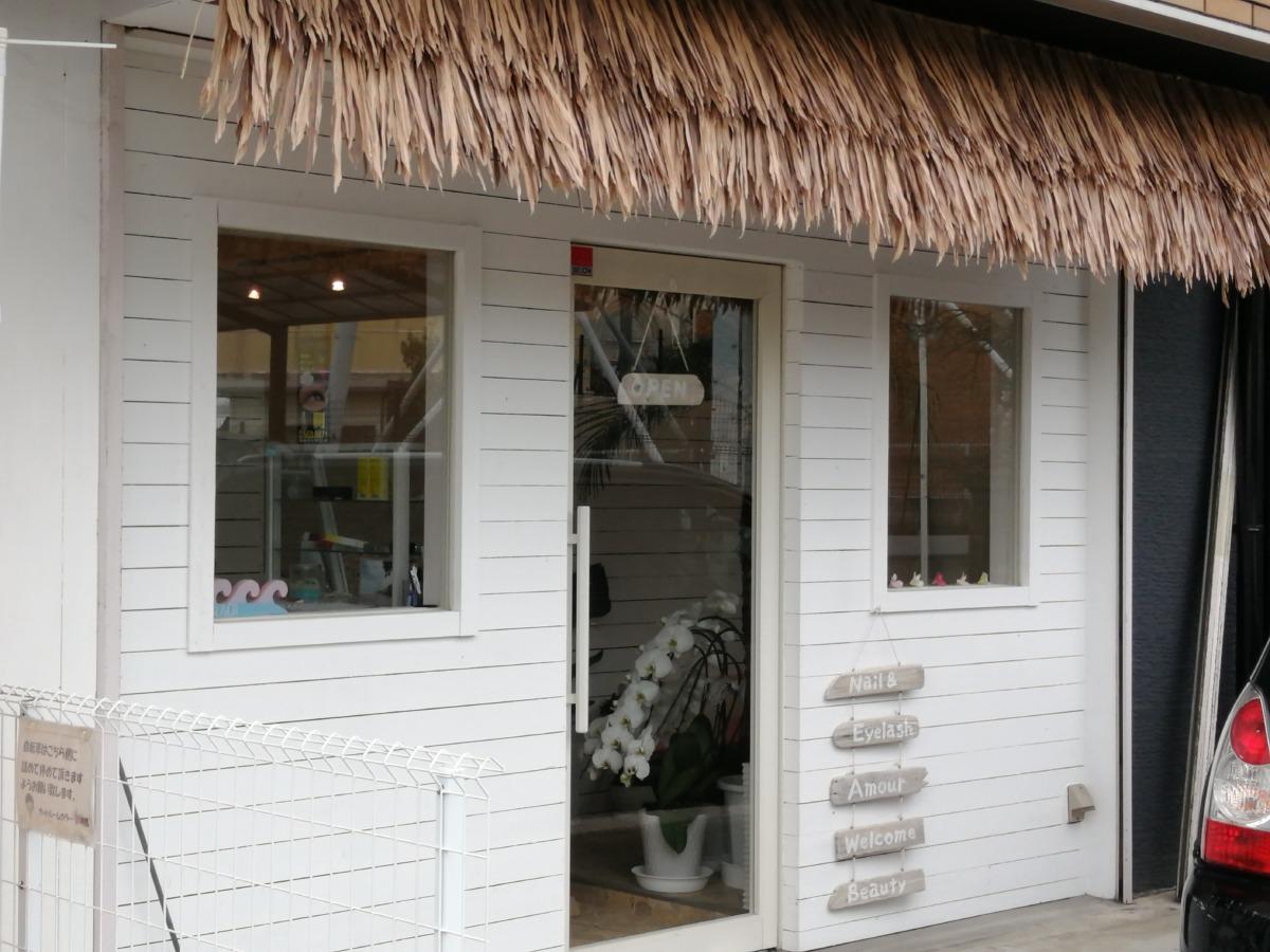 【2021.2/11オープン】堺市中区・深井駅近くにネイル&アイラッシュサロン『Nail&Eyelash Amour(アムール)』がオープンしているよ!: