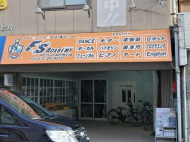 【新規開校☆】堺市西区・鳳にある『FSアカデミー』に個別式学習塾『白熊式 鳳校』が開校するよ~!!: