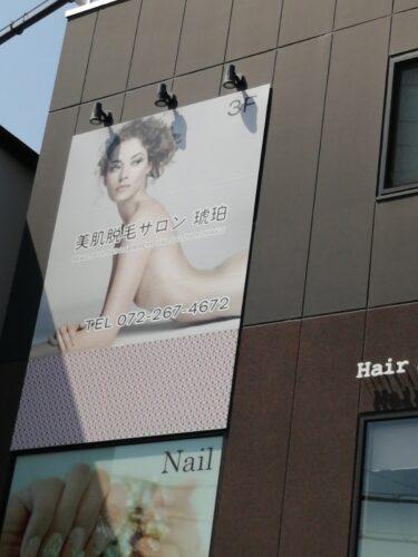 【新店情報☆】堺市西区・上野芝駅前に脱毛サロンがオープンするみたいです!: