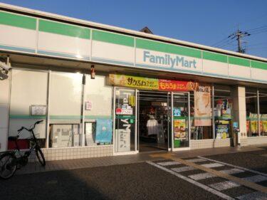 【2021.4/1リニューアル予定】堺市北区・金岡南小学校近くにあるコンビニ♪『ファミリーマート堺金岡町店』がリニューアルするみたいです!『※一部訂正あり』: