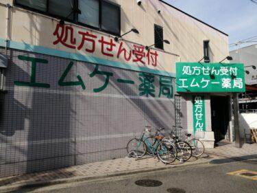 【2021.3/29移転予定】堺市中区・堀上バス停の前にある調剤薬局『エムケー薬局』がすぐ近くに移転するみたいです!: