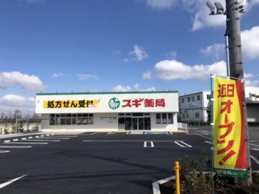【2021.4/1オープン】堺市中区にできる『スギ薬局土塔町店』内に「保険調剤処方せん」もできるみたい!: