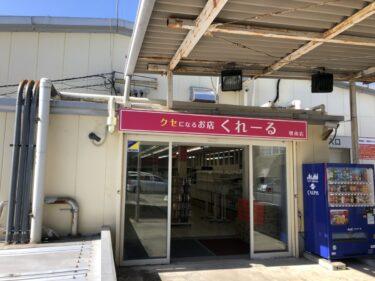 【オープン日判明】堺市南区・万代御池台店の2階にクセになっちゃうお店!?『くれーる堺南店』がもうすぐオープンするよ!!: