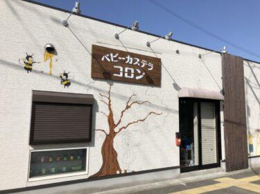 【2021.3月オープン予定】堺市東区・北野田にコロンと可愛い♡『ベビーカステラcollon』がオープンするみたい!:
