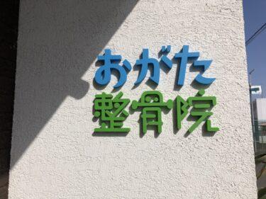 【2021.3/8オープン】堺市東区・北野田駅の近くに『おがた整骨院』がオープンするみたい!:
