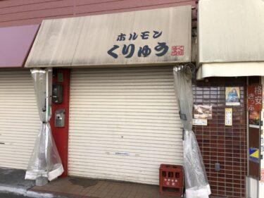 堺市東区・北野田駅の近く「ホルモンくりゅう」のお持ち帰りは、ご飯もお酒もすすみそう!【テイクアウト・デリバリー特集】: