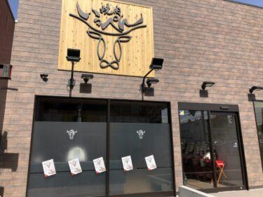【2021.2/25オープン】いっぺん食べてみ♪堺市中区・深井『焼肉いっぺん』がオープンしましたよ~!: