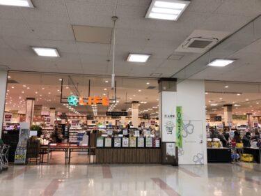 【2021.2/28オープン】こだわりの売り場が広々♪堺市西区・ベスピア堺についに『ライフ堺インター店』がオープンしましたよ~!!: