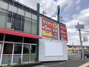 【2021.3/5リニューアル】堺市中区・平井にある『カラオケWORLD』がリニューアルするみたい!:
