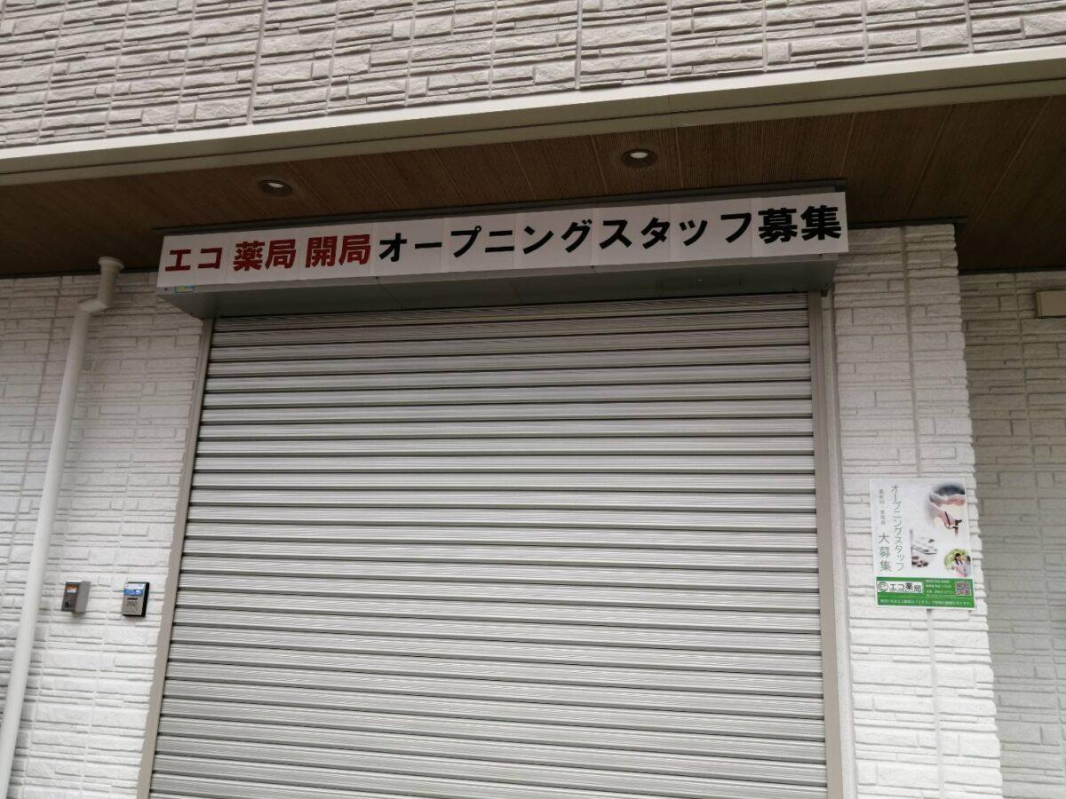 【2021.5月頃オープン】堺市西区・鳳に『エコ薬局』ができるみたい!: