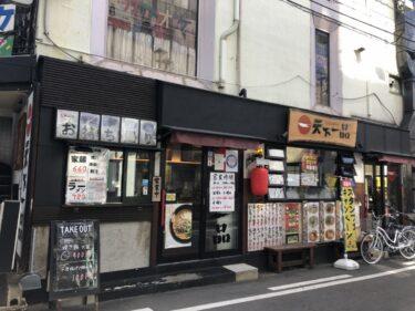 堺東駅すぐ!らーめん『天下一品』でお家で作る「家麺」などがテイクアウトできるよ~!【テイクアウト・デリバリー特集】: