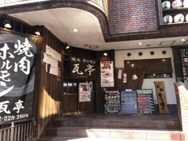 堺東駅すぐ!焼肉・ホルモン「瓦亭」の食欲湧きまくりの丼をテイクアウト!!【テイクアウト・デリバリー特集】: